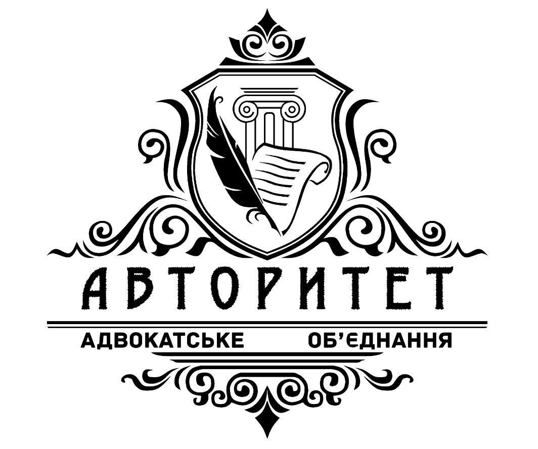 """Адвокатское объединение """"Авторитет"""""""
